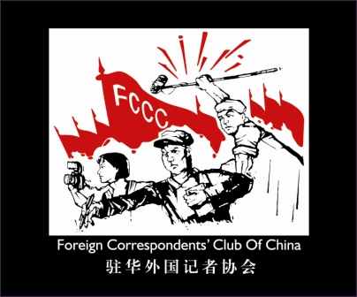 Foreign Correspondents' Club of China T-shirt